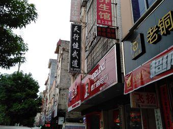 天行健武道文化传播中心