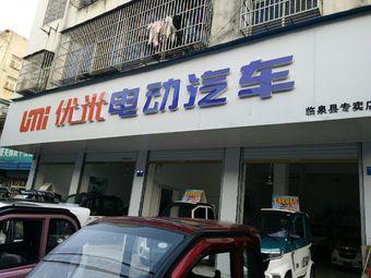 优米电动汽车(临泉县专卖店)
