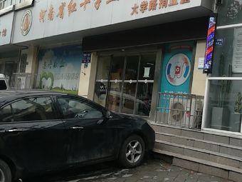 河南省红十字血液中心(大学路店)