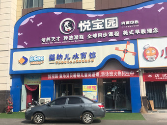 悦宝园·鱼乐贝贝(内黄中心店)