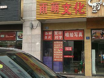 雨萌图文(宝龙城市广场店)