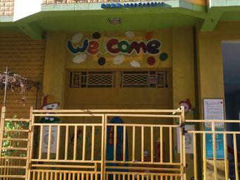 伊顿双语幼儿园