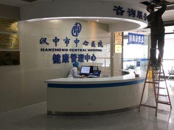 汉中市中心医院健康管理中心