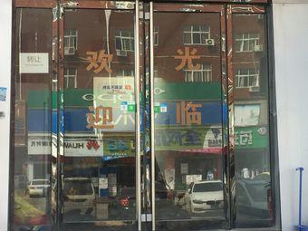 荣港书画院
