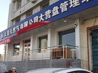 太原市煤气公司大营盘管理站