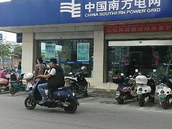 中国南方电网(大沙田网点)