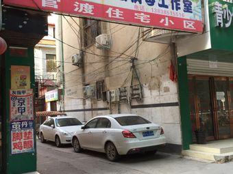 张振宇书法钢琴工作室