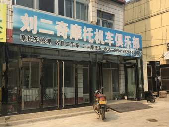 刘二奇摩托机车俱乐部