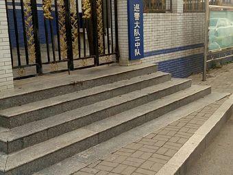 济南市历下区巡警大队二中队