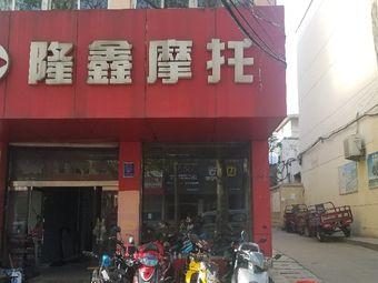 隆鑫摩托(莱芜店)