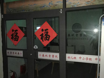 春秋书画院培训中心
