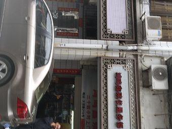 鸿明鑫殡仪服务部