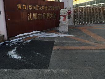 华润雪花啤酒辽宁营销中心(沈阳市销售大区)