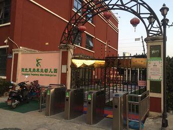 大地国际大地阳光风尚米兰幼儿园