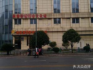 泉塘街道综合文化站