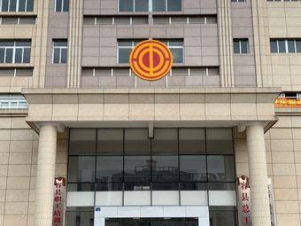 容县职工培训中心