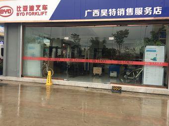 比亚迪叉车(广西昊特销售服务店)