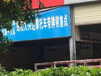 绵阳市公安局交警支队直属一大队绵阳大兴达摩托车带牌销售点