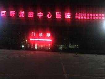 巨野煤田中心医院体检中心