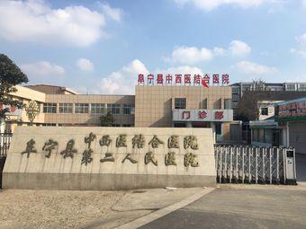 阜宁县中西医结合医院
