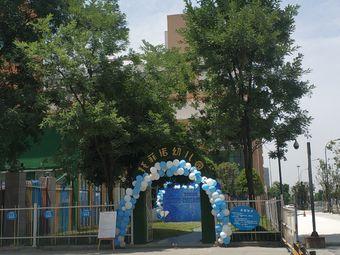 托菲诺幼儿园