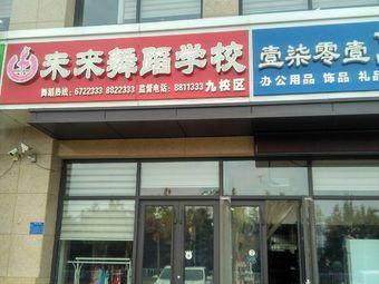 未来舞蹈学校(九校区)