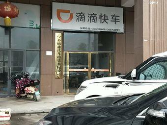 宁乡腾鑫汽车租赁有限公司