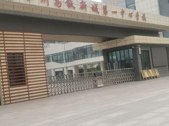 涿州高铁新城第一中心学校