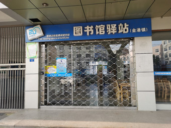 图书馆驿站(金港镇店)