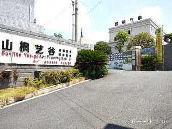 山枫艺谷艺术学校(醴陵校区)