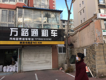万路通租车(解放东路店)