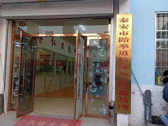 泰安新国际跆拳道俱乐部
