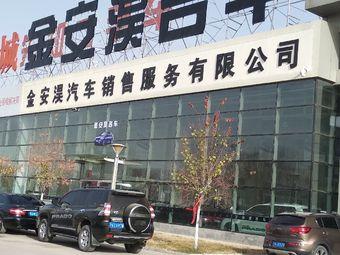 金安淏汽车销售服务有限公司
