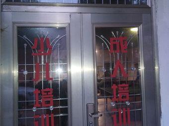 兴业乒乓球俱乐部