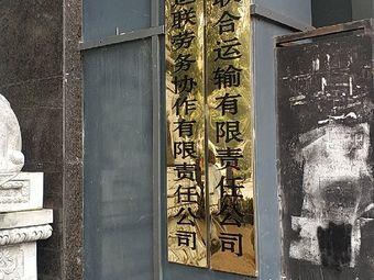 贵州运联劳务协作有限责任公司