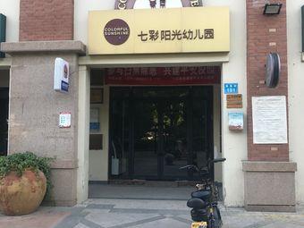 七彩阳光幼儿园(集英街)