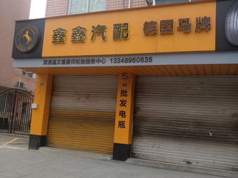 德国马牌鑫鑫汽配(文星大道店)