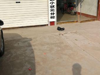 海韵舞蹈跆拳道(小状元分校)