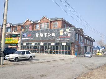 升隆车公馆(西柳升隆店)