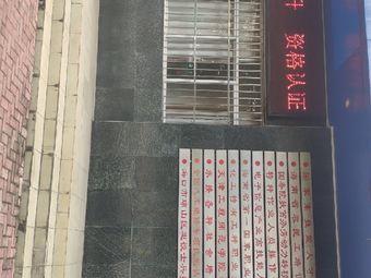 天津工程师范学院自学考试点