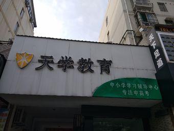 天学教育(新时代商业街店)
