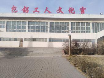 包铝工人文化宫