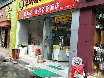 东成行大闸蟹(羅芳店)