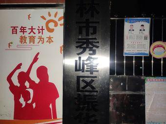 桂林市振华小学
