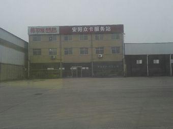 安阳众卡服务站