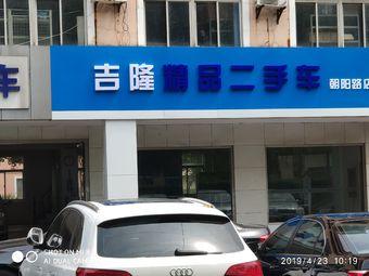 吉隆精品二手车(朝阳路店)