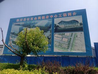 临沭县社区全民健身中心