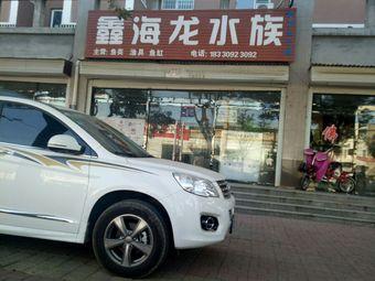 鑫海龙水族