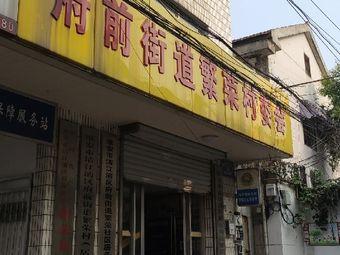 府前街道繁荣村委会