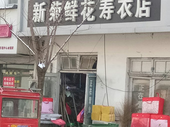 新菊鲜花寿衣店